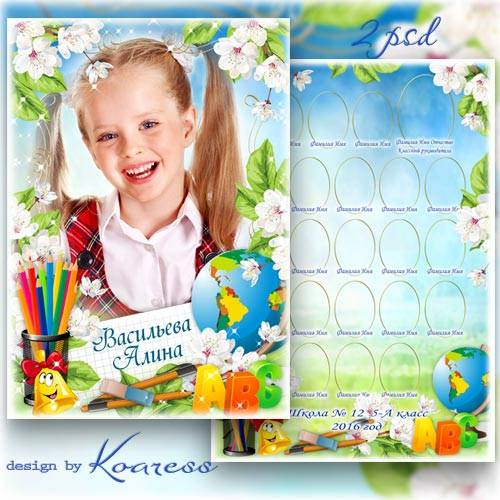 Виньетка и рамка для портретов школьников - Позади уроки школьные, лето отд ...