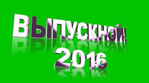 Футаж на хромакее - Выпускной 2016