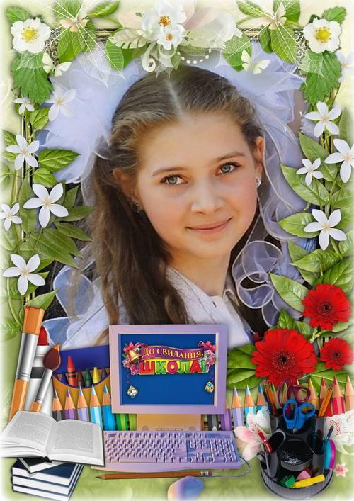 Школьная рамка для фото - До свидания, любимая школа