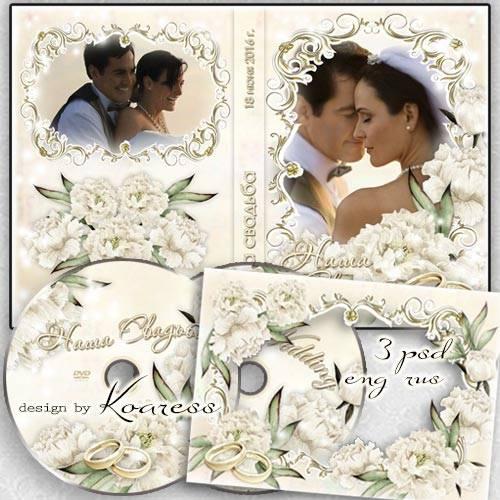 Обложка, задувка для DVD диска со свадебным видео и рамка для фото жениха и ...