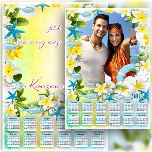 Календарь-рамка для фото - Лето в тропиках