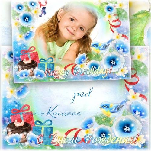 Праздничная рамка для фото - Поздравляем с  Днем Рождения, с самым лучшим д ...