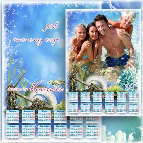 Летний календарь с фоторамкой - Морская волна