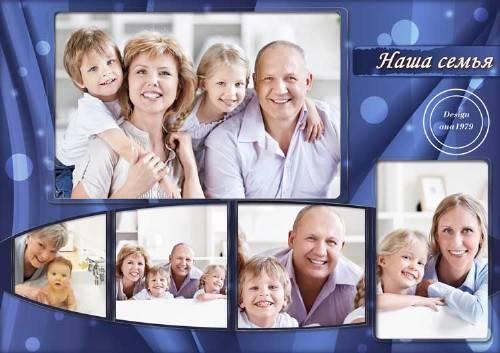 Рамка для фотошопа - Какая хорошая наша семья