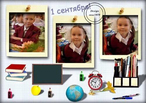 Рамка для фотошопа - Начало учебного года