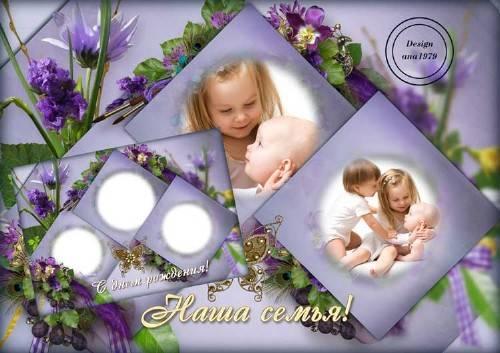 Рамка для фотошопа – Берегите семейное счастье