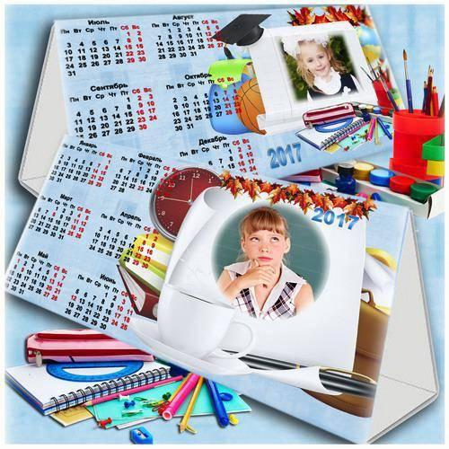 Настольный календарь с рамками для фото - Здравствуй школа