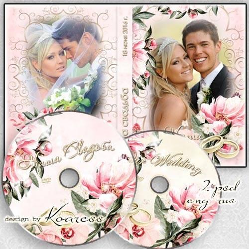 Обложка с вырезами для фото и задувка для DVD диска со свадебным видео - Пу ...
