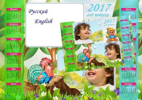 Календарь для фотошопа на 2017 год – Петя-петушок и обезьянка