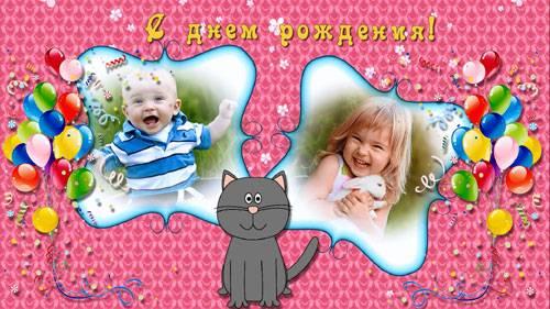 Детские стили для ProShow Producer - С Днём Рождения