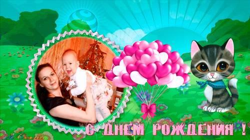 Детский проект для ProShow Producer - С днем рождения
