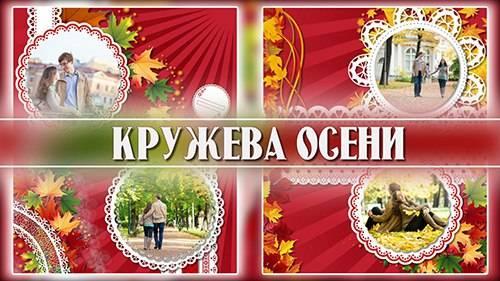 Проект для ProShow Producer -  Кружева Осени