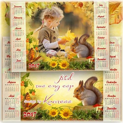 Календарь на 2017 год с рамкой для фотошопа - Рыженькая белочка