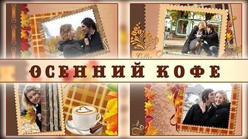 Проект для ProShow Producer -  Осенний кофе