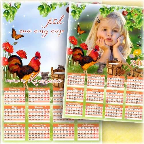 Календарь на 2017 год с рамкой для фотошопа - Голосистый Петушок