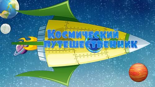 Проект для ProShow Producer - Космический путешественник