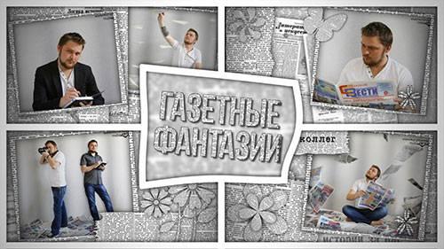 Проект для ProShow Producer -  Газетная Фантазия