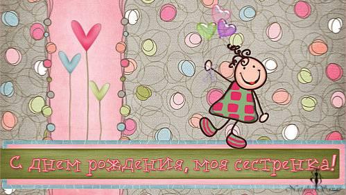 Проект для ProShow Producer - С Днем рождения сестренка!