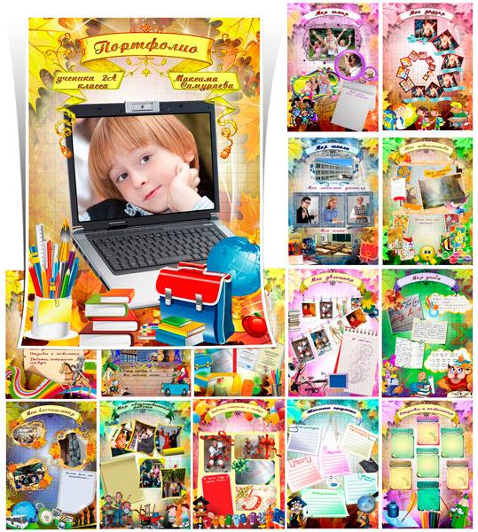 Портфолио для школьника ученика №3 формат 15 PSD листов + шрифты
