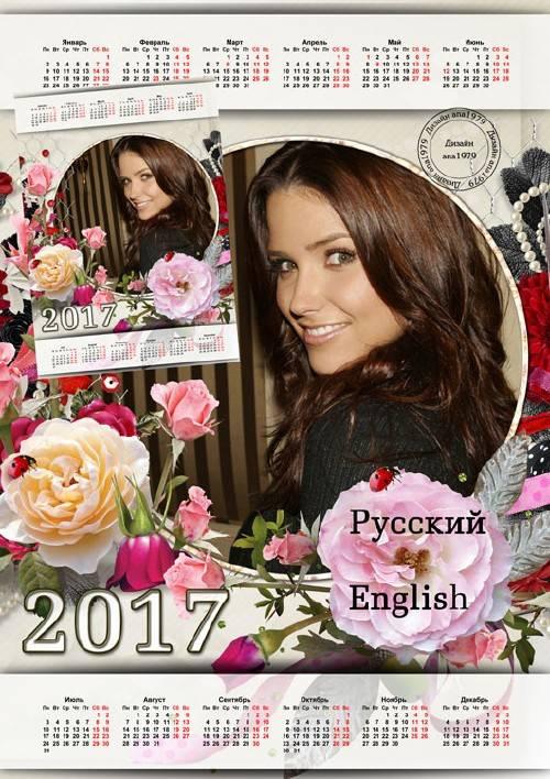 Календарь для фотошопа - Розовые розы