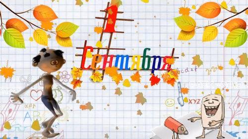 Футаж - С 1 Сентября Прикольное Поздравление