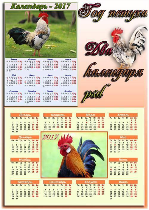 Настенные календари 2017 – Год петуха