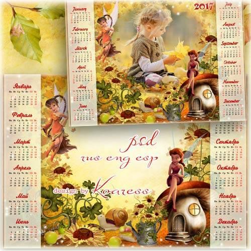 Календарь на 2017 год с рамкой для фото - Осенняя сказка
