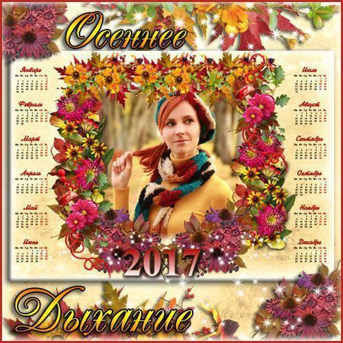 Красочный календарь с рамкой для фото - Осеннее дыхание
