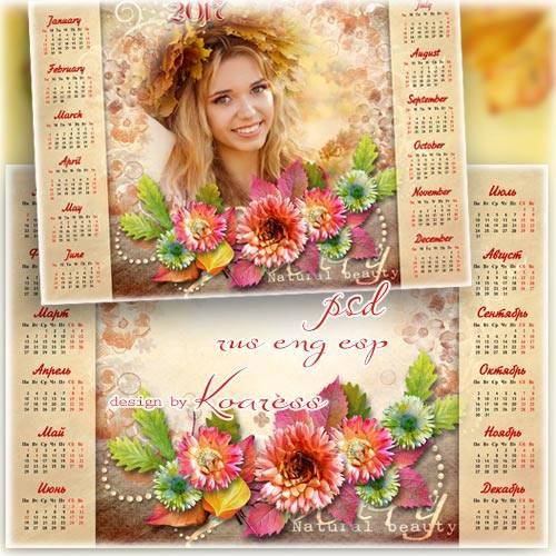 Календарь на 2017 год с рамкой для фото - Осенние цветы