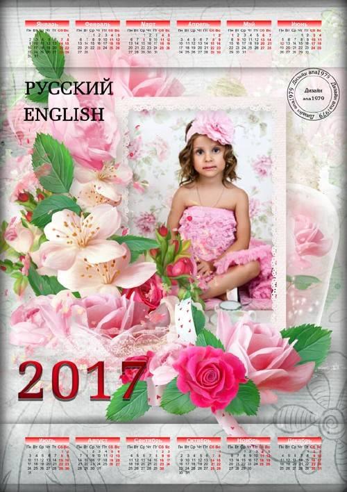 Календарь для фотошопа – Нежность цветов