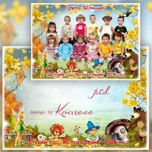 Детская фоторамка для фото группы - Детский сад второй наш дом