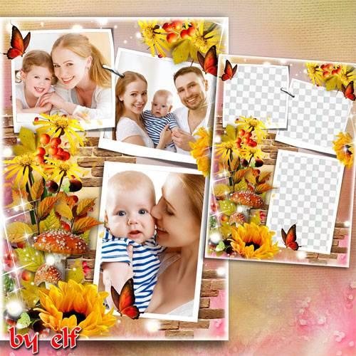 Рамка на 3 фото – Кружат листья в сентябре, вот и осень на дворе