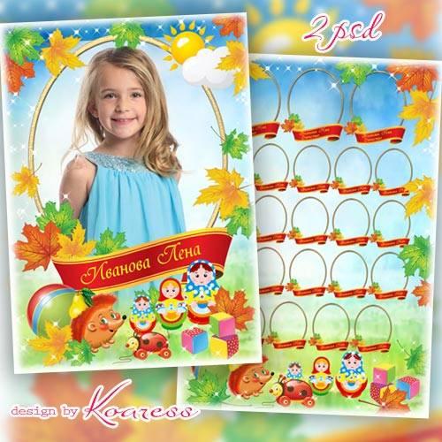 Детская фоторамка для портрета и виньетка для детского сада