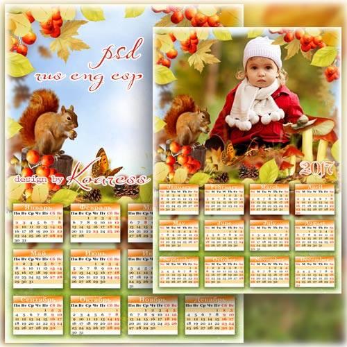 Календарь на 2017 год с рамкой для фото - Прогулка по осеннему лесу