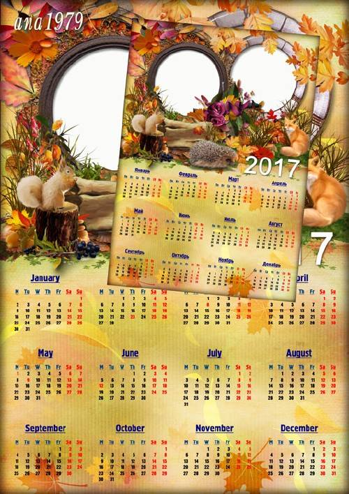 Календарь для фотошопа на 2017 год – Осенний вальс