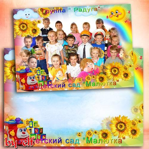 Детская рамка для фотошопа - Мой любимый детский сад