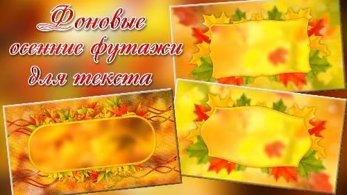 Фоновые футажи для видеомонтажа - Осенние