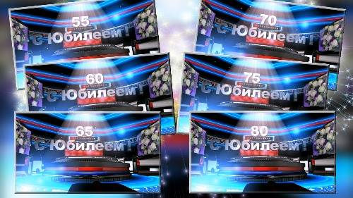 Комплект   футажей - С Юбилеем!55-80 лет