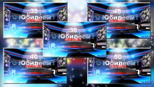 Комплект футажей для видеомонтажа - С Юбилеем!30-50 лет