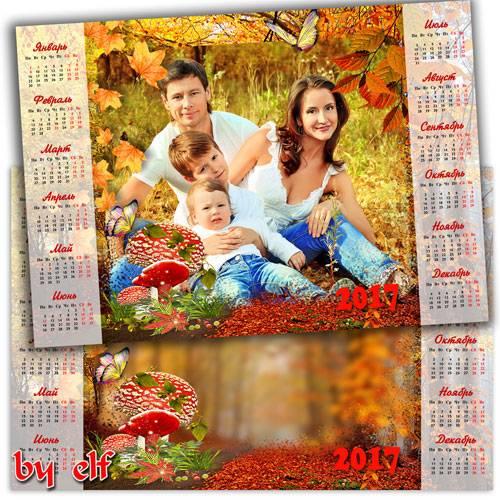 Календарь-рамка на 2017 год - Осенние листья по ветру кружат