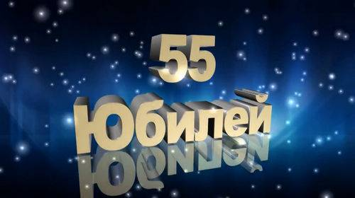 Видео футаж - 55 Юбилей
