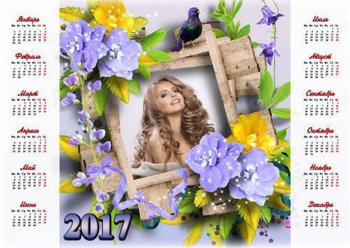 Календарь с рамкой для фото на 2017 год - Славная осень
