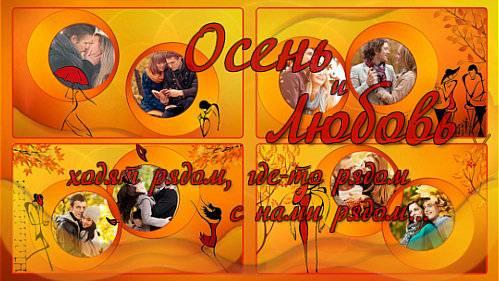 Проект для ProShow Producer - Осень и любовь ходят рядом