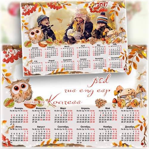 Календарь-рамка для фото на 2017 год - Нежные краски осени теплой