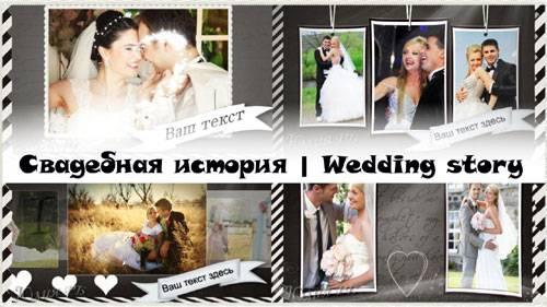 Проект для ProShow Producer -  Свадебная история