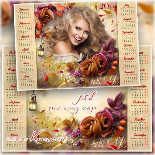Романтический календарь на 2017 год с вырезом для фотошопа - Осеннее очаров ...
