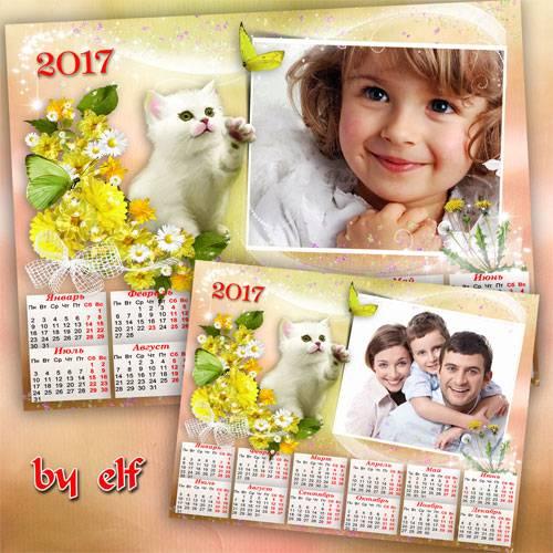 Календарь на 2017 год с рамкой для фото - Моменты жизни