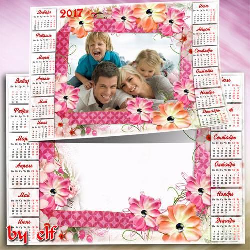 Календарь 2017 с рамкой для фото - Цени момент, который есть сейчас