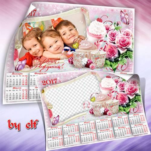 Календарь 2017 с рамкой для фото - С Днем Рождения