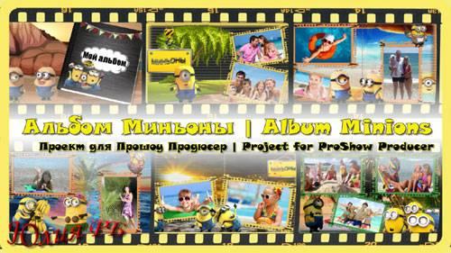 Проект для ProShow Producer -  Альбом Миньоны